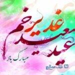 تبریک عید سعید غدیر خم با پیامک های ویژه و جدید
