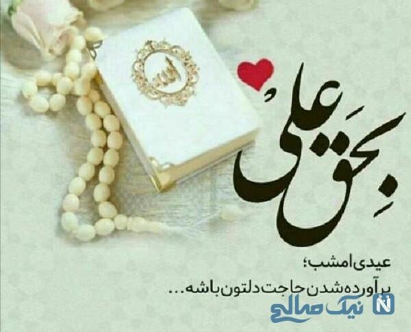 زیباترین پیامک تبریک عید غدیر خم