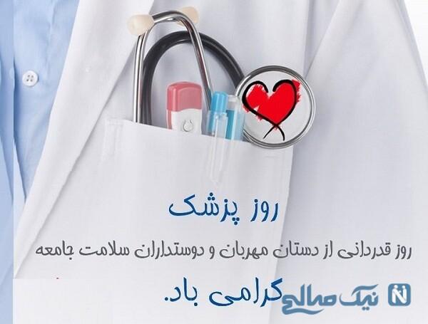 پیامک تبریک روز پزشک