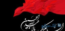 اس ام اس و پیامک تسلیت تاسوعای حسینی