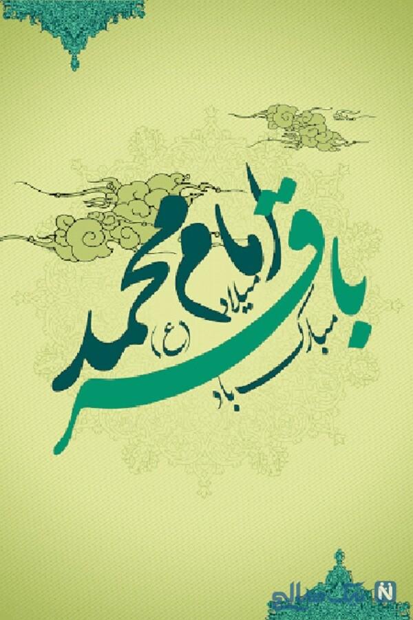 عکس نوشته برای تبریک ولادت امام محمد باقر