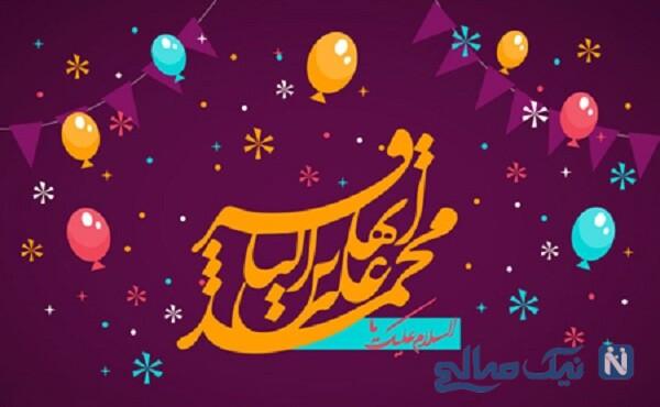 پیامک تبریک ویژه ولادت امام محمد باقر
