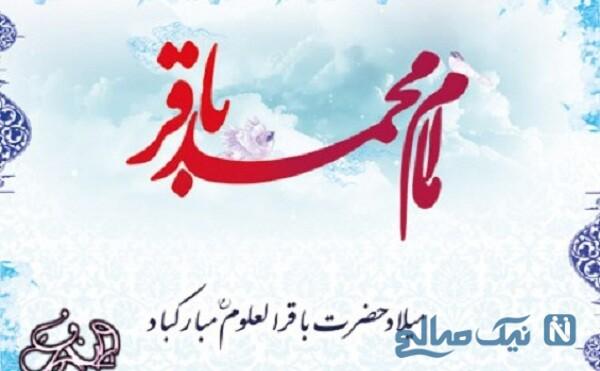 تبریک ولادت امام محمد باقر با جملات جدید