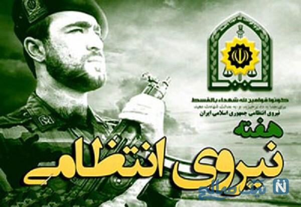 تبریک هفته نیروی انتظامی