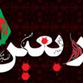 متن و پیامک ویژه برای تسلیت اربعین حسینی