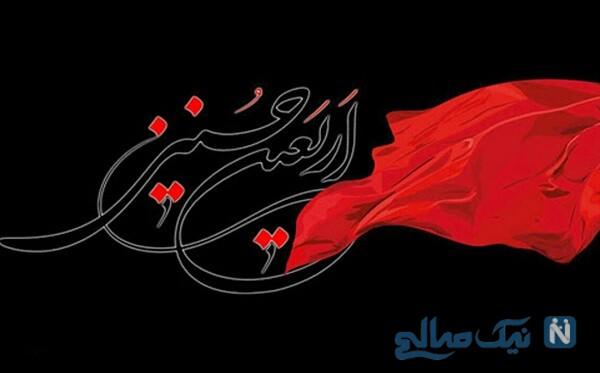 پیامک تسلیت اربعین حسینی