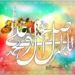 تبریک ولادت پیامبر اکرم با جملات و پیامک های زیبا