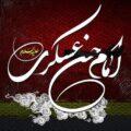 پیامک های ویژه برای تسلیت شهادت امام حسن عسکری