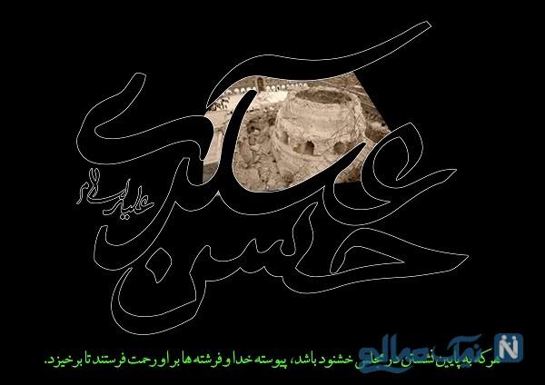تسلیت شهادت امام حسن عسکری با پیامک های جدید