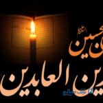 پیامک تسلیت شهادت امام زین العابدین