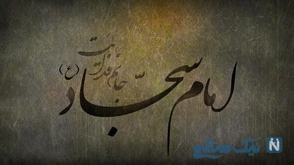 تسلیت شهادت امام زین العابدین با اس ام اس جدید