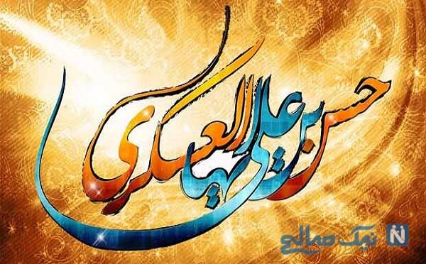 جملات زیبا برای تبریک ولادت امام حسن عسکری