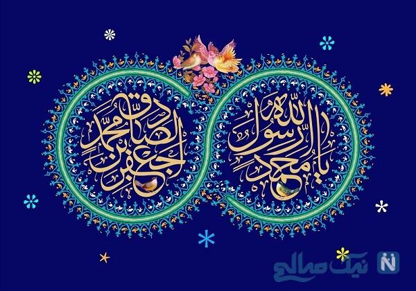 تبریک میلاد امام صادق و حضرت محمد