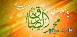 پیامک های زیبا و جدید برای تبریک ولادت امام صادق (ع)