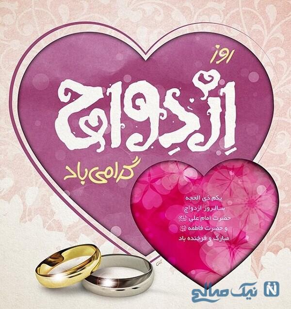 پیامک تبریک روز ازدواج حضرت علی