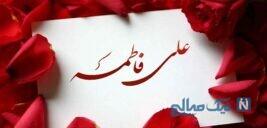 پیامک های زیبا برای تبریک روز ازدواج حضرت علی و حضرت فاطمه
