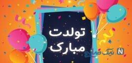 جملات زیبا برای تبریک تولد آذر ماهی ها , عزیزم تولدت مبارک