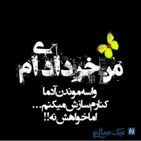 اس ام اس تبریک تولد خرداد ماهی ها