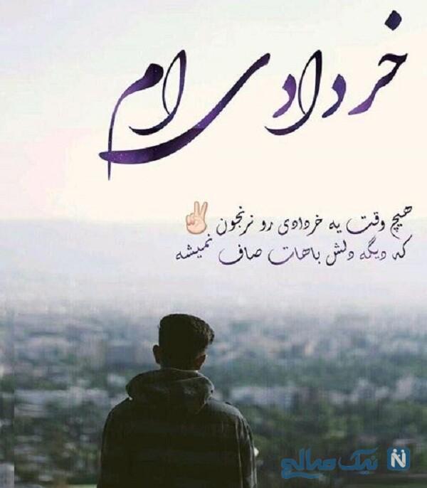 زیباترین پروفایل خرداد ماهی ها