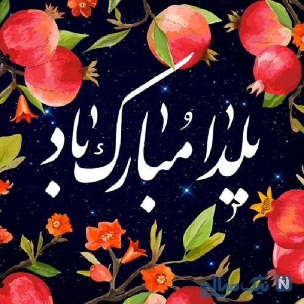 تبریک شب یلدا با پیامک های جدید