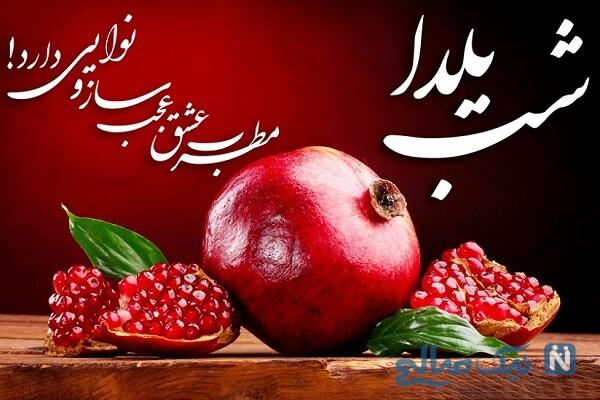 تبریک شب یلدا با جملات و پیامک های زیبا , یلدا مبارک