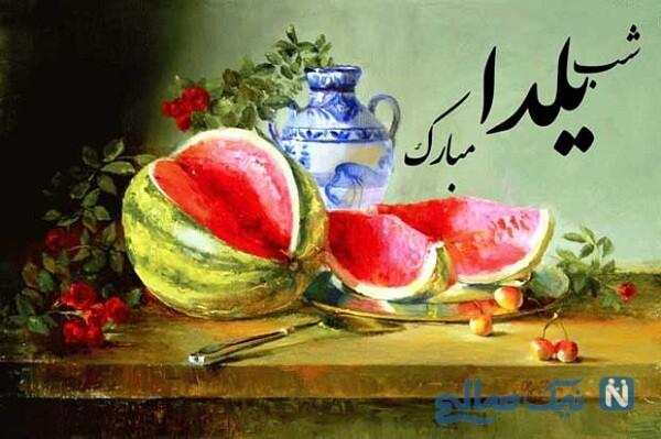 عکس نوشته و پروفایل جدید برای تبریک شب یلدا