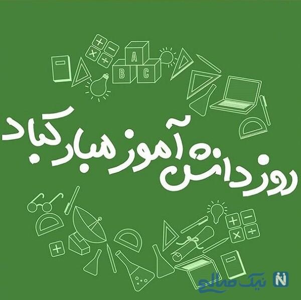 پروفایل تبریک روز دانش آموز