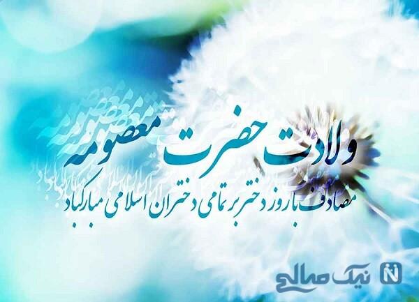 عکس نوشته تبریک ولادت حضرت معصومه