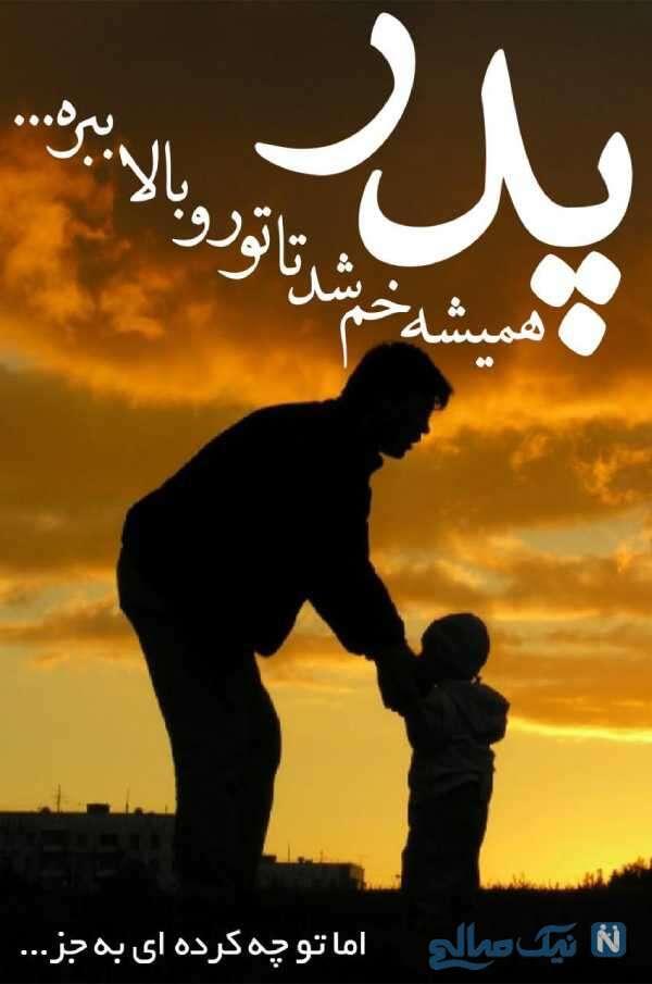 جملات و متن زیبا برای روز پدر