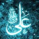جملات زیبا و جدید برای تبریک ولادت حضرت علی
