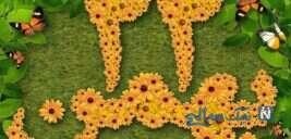 جدیدترین پیامک تبریک ۲۲ بهمن و دهه فجر