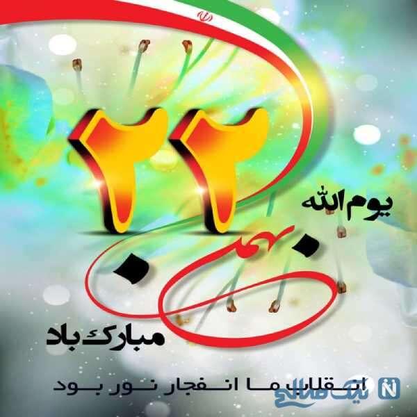 پیامک تبریک 22 بهمن و دهه فجر