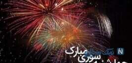 متن زیبا و جدید برای تبریک چهارشنبه سوری
