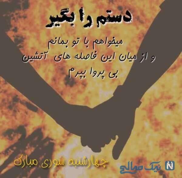 جدیدترین متن زیبا چهارشنبه سوری