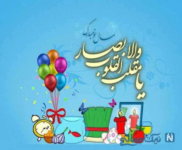 پیامک و متن زیبا برای عید نوروز