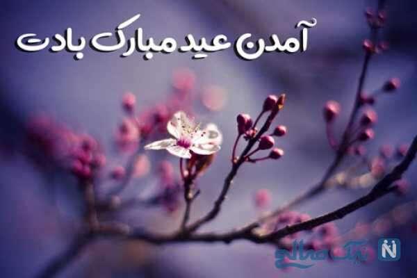 جملات و متن زیبا برای عید نوروز