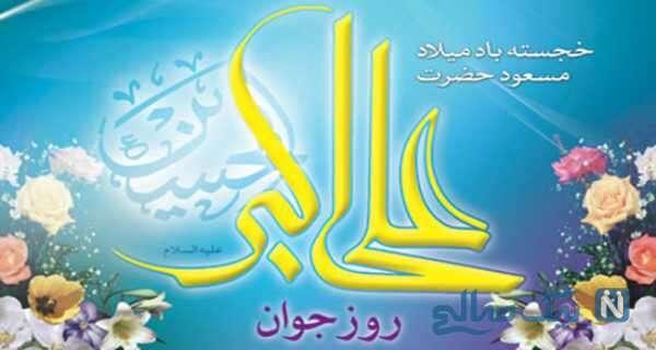 جملات زیبا برای تبریک ولادت حضرت علی اکبر