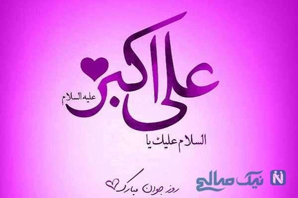 پیامک های ویژه برای تبریک ولادت حضرت علی اکبر و روز جوان