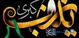 پیامک های ویژه برای تسلیت وفات حضرت زینب