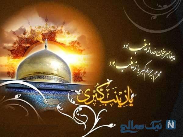 متن ویژه برای تسلیت وفات حضرت زینب کبری