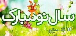 زیباترین جملات و پیام تبریک عید نوروز