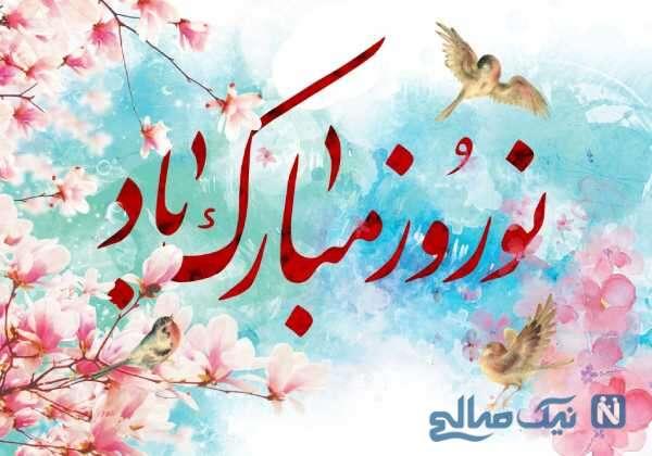 عکس نوشته و پیام تبریک عید نوروز