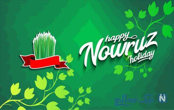 جدیدترین پیام تبریک عید نوروز