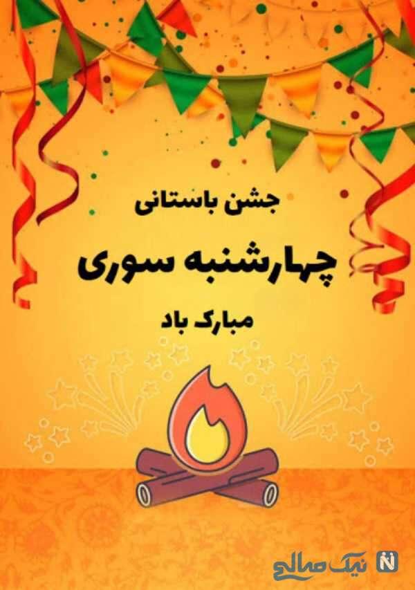 جدیدترین پیام تبریک چهارشنبه سوری