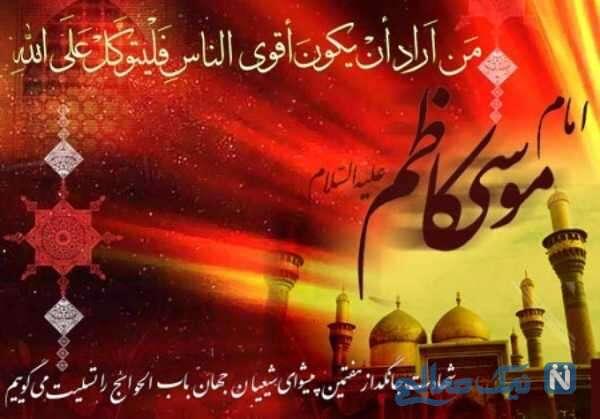 تسلیت شهادت امام کاظم