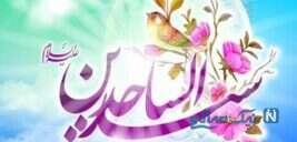 تبریک ولادت امام زین العابدین با پیامک های جدید