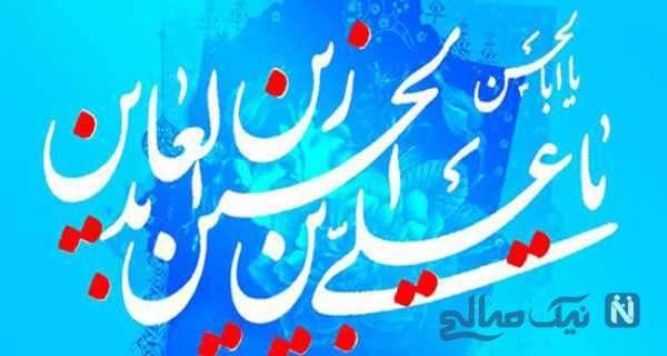 عکس نوشته تبریک میلاد امام سجاد