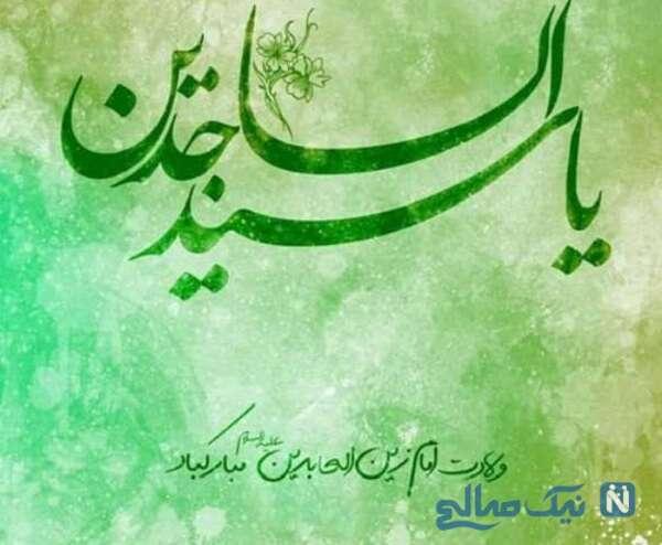 عکس نوشته تبریک ولادت امام زین العابدین