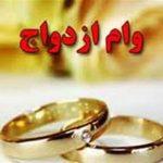 آغاز طرح ضربتی اعطای وام ازدواج از اول مرداد تا پایان شهریور 96
