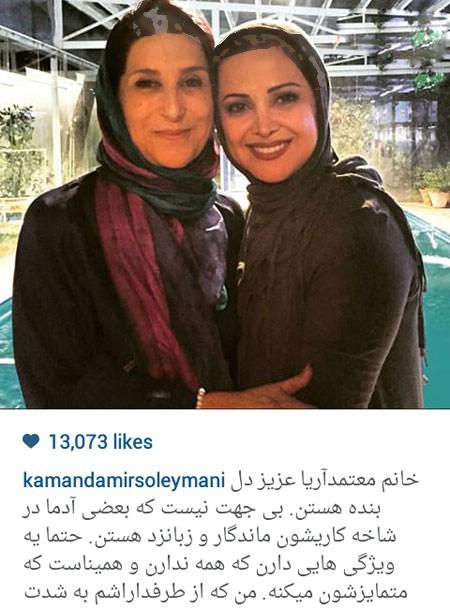 سلفی های فاطمه معتمد آریا با دیگر بازیگران زن+تصاویر